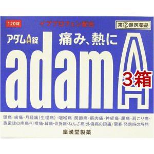 (第(2)類医薬品)アダムA錠(セルフメディケーション税制対象) ( 120錠*3コセット )/ アダムA錠 soukai