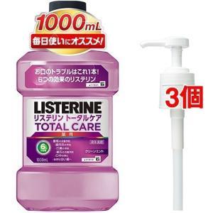 【在庫限り】リステリン トータルケア ポンプ付き ( 1L*3コセット )/ LISTERINE(リステリン)
