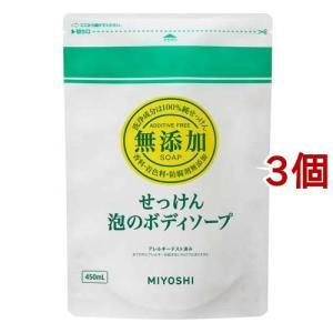 ミヨシ石鹸 無添加せっけん 泡のボディソープ リフィル ( 450mL*3コセット )/ ミヨシ無添...
