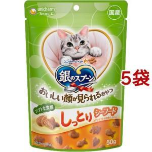 銀のスプーン おいしい顔が見られるおやつ しっとりシーフード ( 50g*5コセット )/ 銀のスプーン|soukai