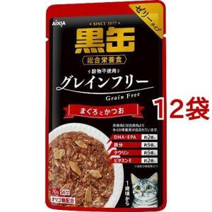 黒缶 パウチ まぐろとかつお ( 70g*12コセット )/ 黒缶シリーズ
