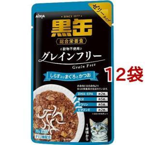 黒缶 パウチ しらす入りまぐろとかつお ( 70g*12コセット )/ 黒缶シリーズ