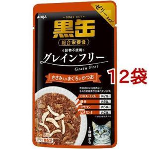 黒缶 パウチ ささみ入りまぐろとかつお ( 70g*12コセット )/ 黒缶シリーズ