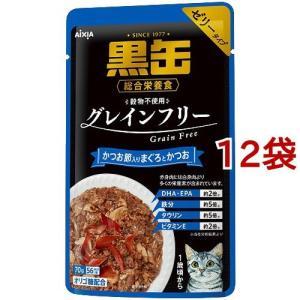 黒缶 パウチ かつお節入りまぐろとかつお ( 70g*12コセット )/ 黒缶シリーズ