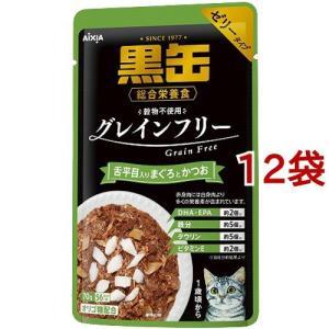黒缶 パウチ 舌平目入りまぐろとかつお ( 70g*12コセット )/ 黒缶シリーズ