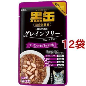 黒缶 パウチ サーモン入りまぐろとかつお ( 70g*12コセット )/ 黒缶シリーズ