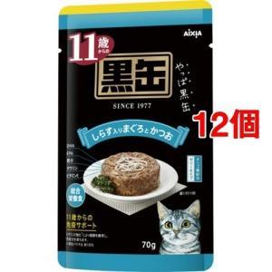 11歳からの黒缶 パウチ しらす入りまぐろとかつお ( 70g*12コセット )/ 黒缶シリーズ