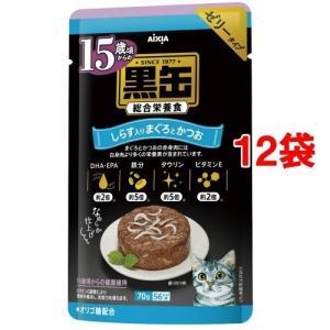 15歳からの黒缶 パウチ しらす入りまぐろとかつお ( 70g*12コセット )/ 黒缶シリーズ