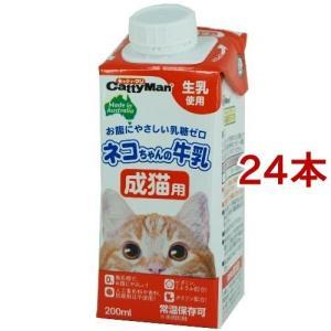 キャティーマン ネコちゃんの牛乳 成猫用 ( ...の関連商品2