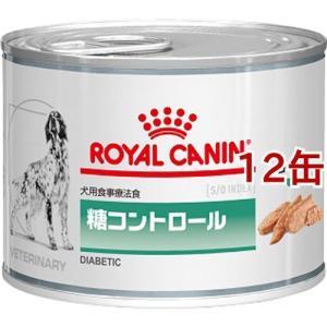 ロイヤルカナン 犬用 糖コントロール ウェット 缶 ( 195g*12コセット )/ ロイヤルカナン療法食|soukai