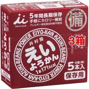 (非常食に最適!)井村屋 えいようかん ( 6...の関連商品6