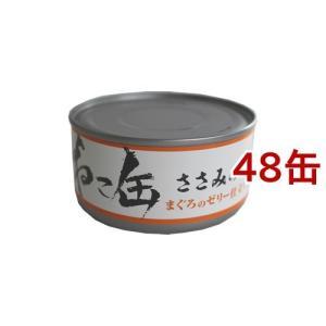 ねこ缶 ささみのせ まぐろのゼリー仕立て ( 170g*48コセット )/ オリジナル ペットフード ( 猫缶 猫 ウェット キャットフード )