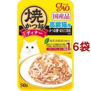 いなば チャオ 焼かつおディナー 高齢猫用 かつお節 ほたて貝柱入り ( 40g*16コセット )/ チャオシリーズ(CIAO)