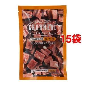 グランミール ラム&ライス 成犬用 やわらか国産セミモイスト 半生タイプ ( 100g*15コセット )/ オリジナル ペットフード