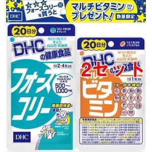 【在庫限り】DHC フォースコリー 20日分 マルチビタミン20日分付き ( 80粒*2コセット )/ DHC