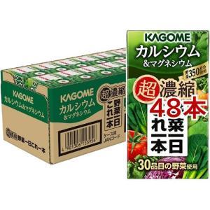 カゴメ野菜一日これ一本 超濃縮 カルシウム 青汁ミックス ( 125mL*24本セット )/ 野菜一日これ一本