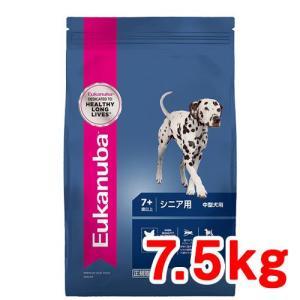 ユーカヌバ 7歳以上用 シニア 中型犬種 小粒 ( 7.5kg )/ ユーカヌバ(Eukanuba) ( Eukanuba ペットフード ドッグフード ドライ )