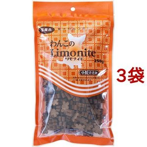 わんこのリモナイト 小粒 ( 250g*3コセット )/ リモナイト