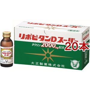 大正製薬 リポビタンDスーパー ( 100mL*20本セット )/ リポビタン