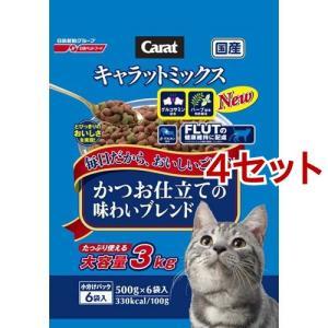 キャラットミックス かつお仕立ての味わいブレンド ( 500g*6袋入*4コセット )/ キャラット(Carat)
