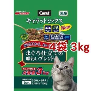キャラットミックス まぐろ仕立ての味わいブレンド ( 500g*6袋入*4コセット )/ キャラット(Carat)