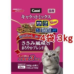 キャラットミックス ささみ風味のまろやかブレンド ( 500g*6袋入*4コセット )/ キャラット(Carat)