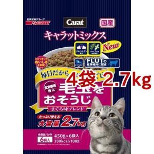 キャラットミックス 毛玉をおそうじ ( 450g*6袋入*4コセット )/ キャラット(Carat)