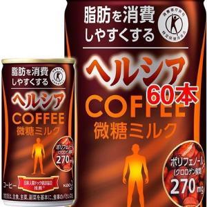 (訳あり)【在庫限り】ヘルシアコーヒー 微糖ミルク お買い得セット ( 185g*60本入 )/ ヘルシア