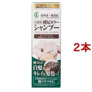 利尻カラーシャンプー ダークブラウン ( 200mL*2コセット )|soukai