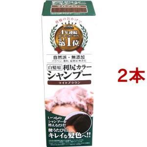 利尻カラーシャンプー ライトブラウン ( 200mL*2コセット )|soukai