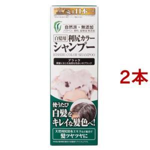 利尻カラーシャンプー ブラック ( 200mL*2コセット )|soukai