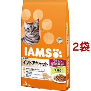 アイムス 成猫用 インドアキャット チキン ( 5kg*2コセット )/ アイムス