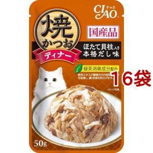 チャオ 焼かつお ディナー ほたて貝柱入り 本格だし味 ( 50g*16コセット )/ チャオシリーズ(CIAO)