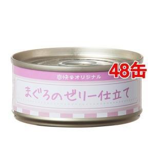爽快 まぐろのゼリー仕立て ( 70g*48コセット )/ オリジナル ペットフード