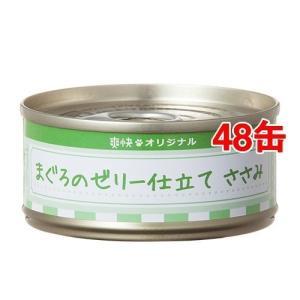 爽快 まぐろのゼリー仕立て ささみ ( 70g*48コセット )/ オリジナル ペットフード
