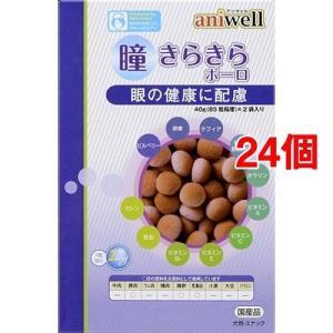 アニウェル 瞳きらきらボーロ ( 80g*24コセット )/ アニウェル
