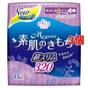 エリス Megami 肌ふわリッチ 超スリム 特に多い日の夜用 羽つき ( 13枚入*3コセット )/ elis(エリス)