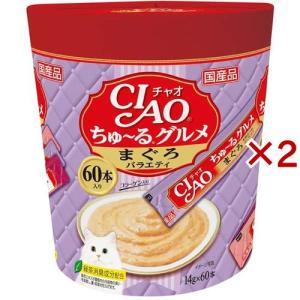 ちゅーるグルメ まぐろバラエティ(14g^60本入) ( 14g*60本入*2コセット )/ チャオシリーズ(CIAO)|soukai