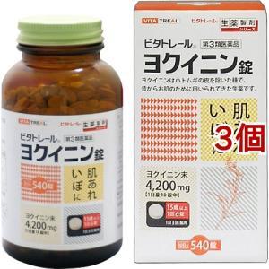 (第3類医薬品)ビタトレール ヨクイニン錠 ( 540錠*3コセット )/ ビタトレール|soukai