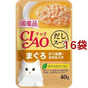 いなば チャオ だしスープ まぐろ かつお節・ささみ入り ( 40g*16コセット )/ チャオシリーズ(CIAO)