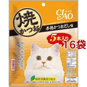 いなば チャオ 焼きかつお 本格かつおだし味 ( 5本入*16コセット )/ チャオシリーズ(CIAO) soukai