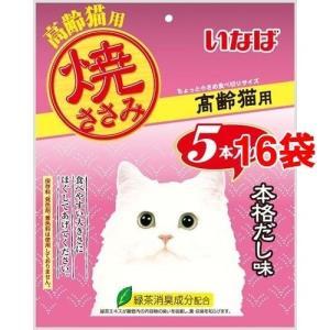 いなば 焼ささみ 5本入り 高齢猫用 本格だし味 ( 1セット*16コセット )