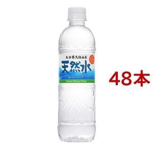 大分久住山系 天然水 ミネラルウォーター シリカ水 ( 50...