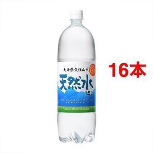 大分久住山系 天然水 ミネラルウォーター シリカ水 ( 1....