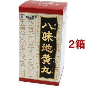 (第2類医薬品)「クラシエ」漢方 八味地黄丸料エキス錠 ( 540錠*2コセット )/ クラシエ漢方 赤の錠剤