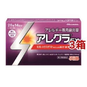 (第2類医薬品)アレグラFX(セルフメディケーション税制対象) ( 28錠*3コセット )/ アレグラ|soukai