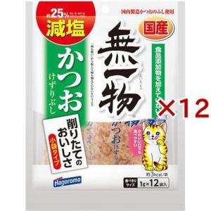 はごろも無一物減塩かつおけずりぶし小袋 ( 1g*12袋入*12コセット )/ ねこまんま|soukai