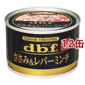 デビフ 国産 ささみ&レバーミンチ ( 150...の関連商品1