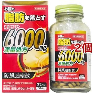 (第2類医薬品)防風通聖散料エキス錠 至聖 ( 396錠*2コセット )|soukai