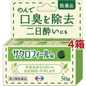 (第3類医薬品)サクロフィール ( 50錠*4コセット )/ サクロフィール|soukai